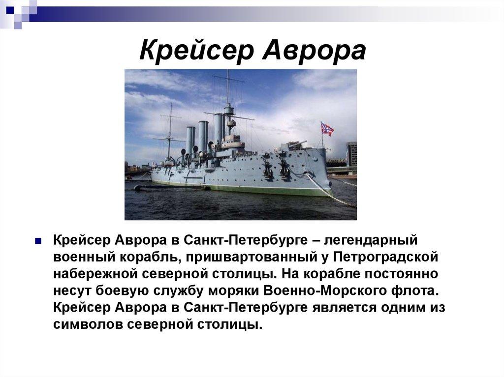 обоих крейсер аврора история корабля для детей краткое содержание Уникума было