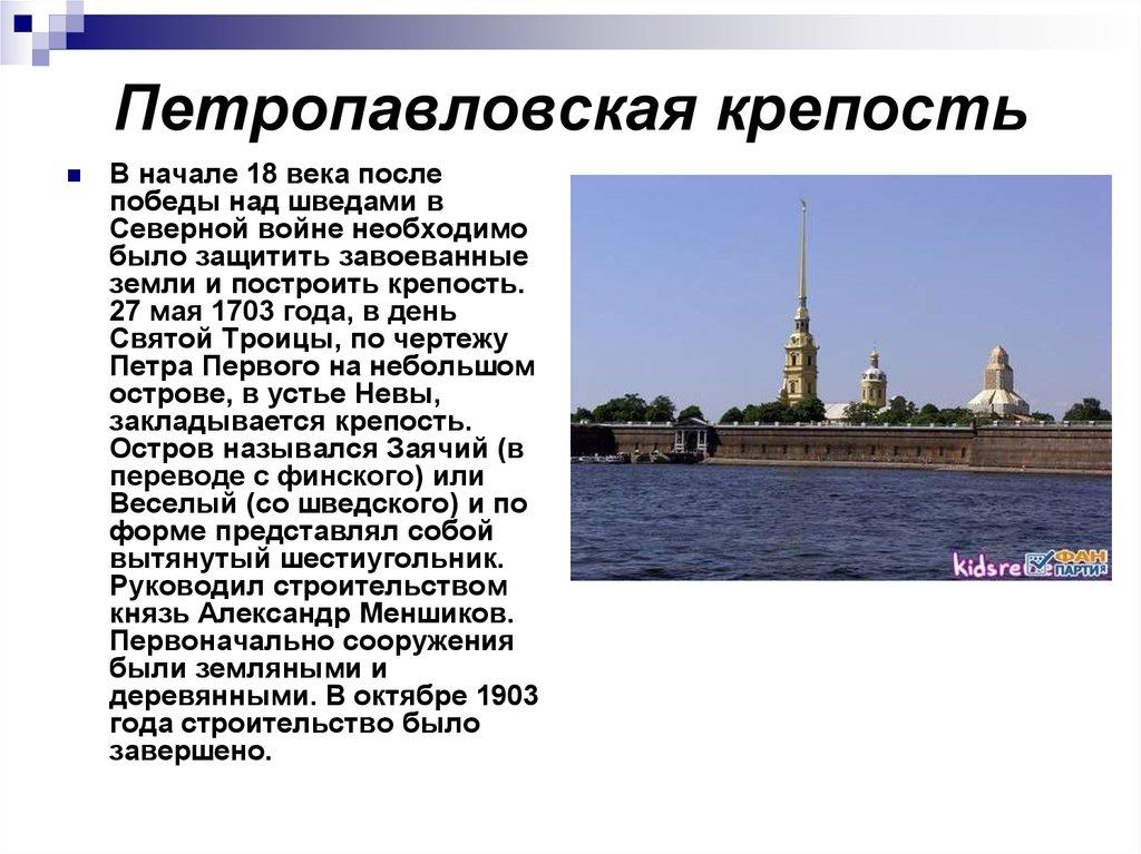 О петропавловской крепости для детей