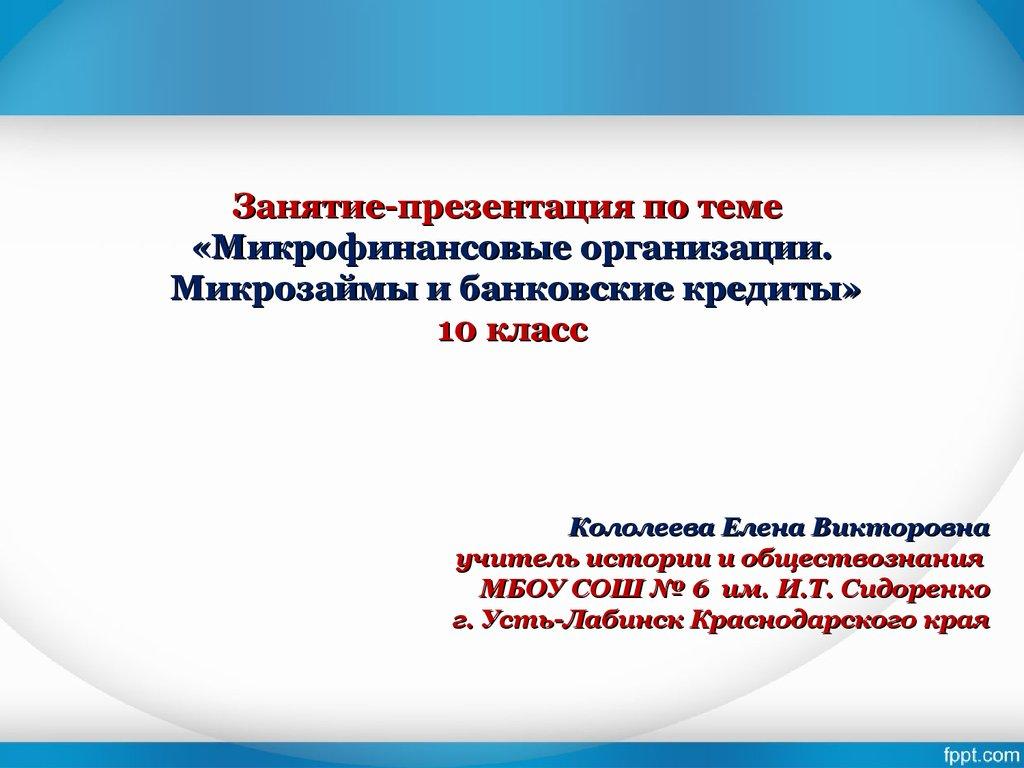Кредит по паспорту москва хотите сделать мгновенный займ на карту