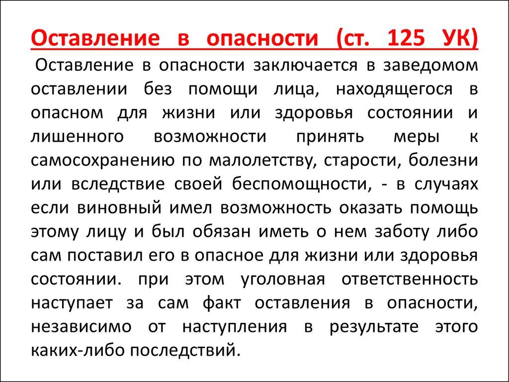 мог Оставление в опасности статья 125 ук рф ждала