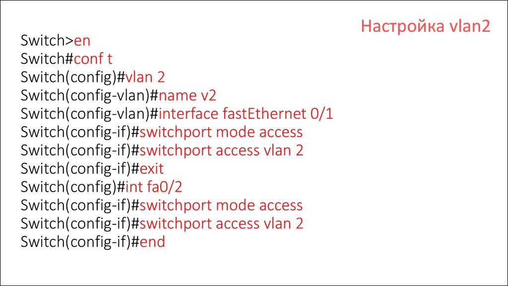 Switch>en Switch#conf t Switch(config)#vlan 2 Switch(config-vlan)#name v2 Switch(config-vlan)#interface fastEthernet 0/1 Switch(config-if)#switchport mode access Switch(config-if)#switchport access vlan 2 Switch(config-if)#exit Switch(config)#int fa0/2 Sw