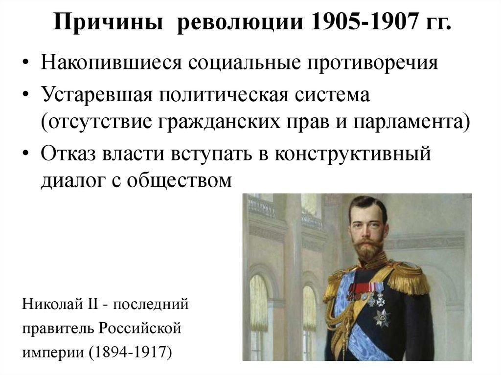революция 1905 1907 причины исподнее белье