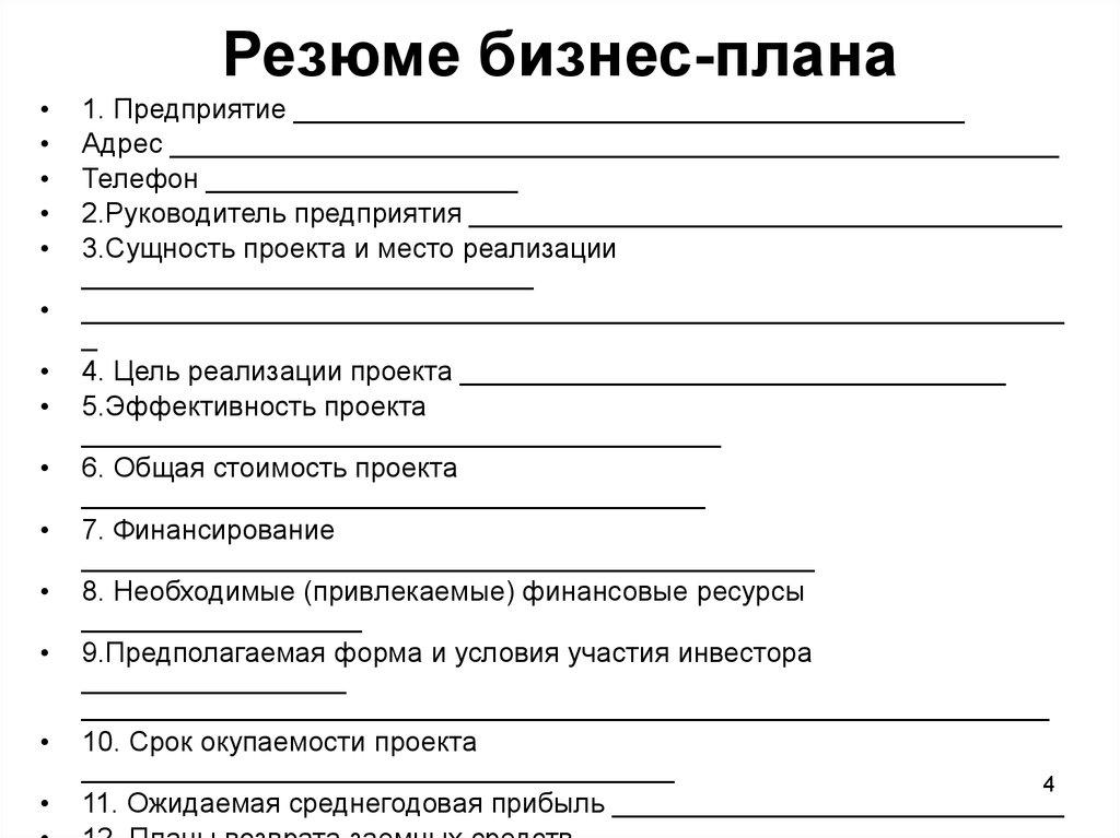 Шаблон бизнес плана проекта идей бизнеса ресторанов