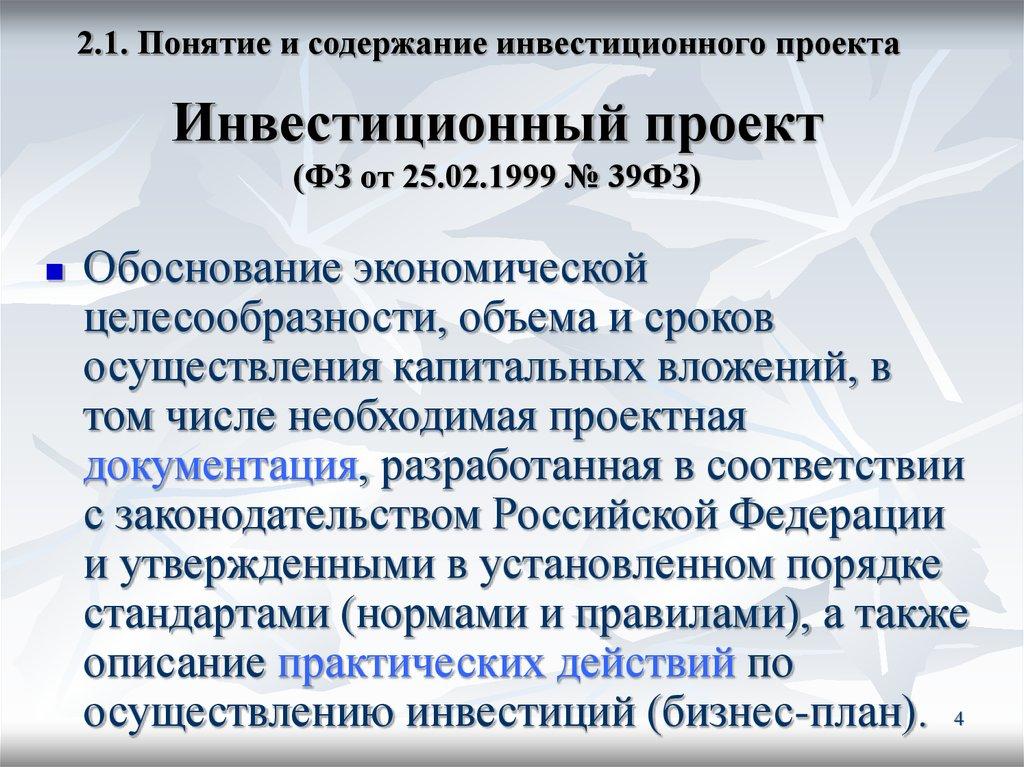 Инвестиционный проект содержание, классификация и фазы развития инвестиционные проекты челябинской области 2016
