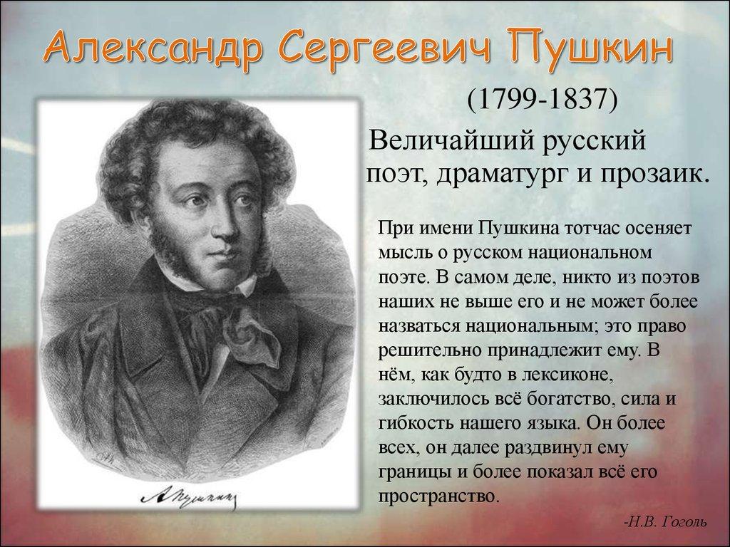 Реферат на тему александр сергеевич пушкин 8340