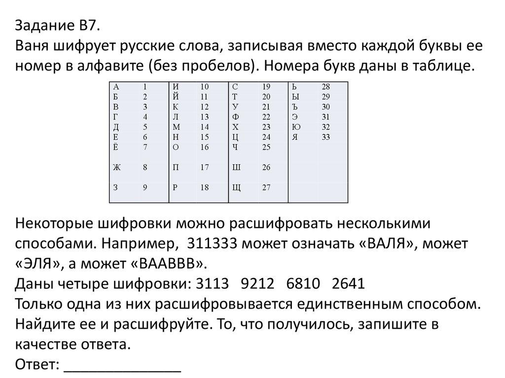 Задача 19 гиа по информатике решение задачи на работу в егэ решу егэ