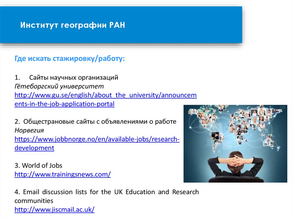 Сайт с объявлениями о работе