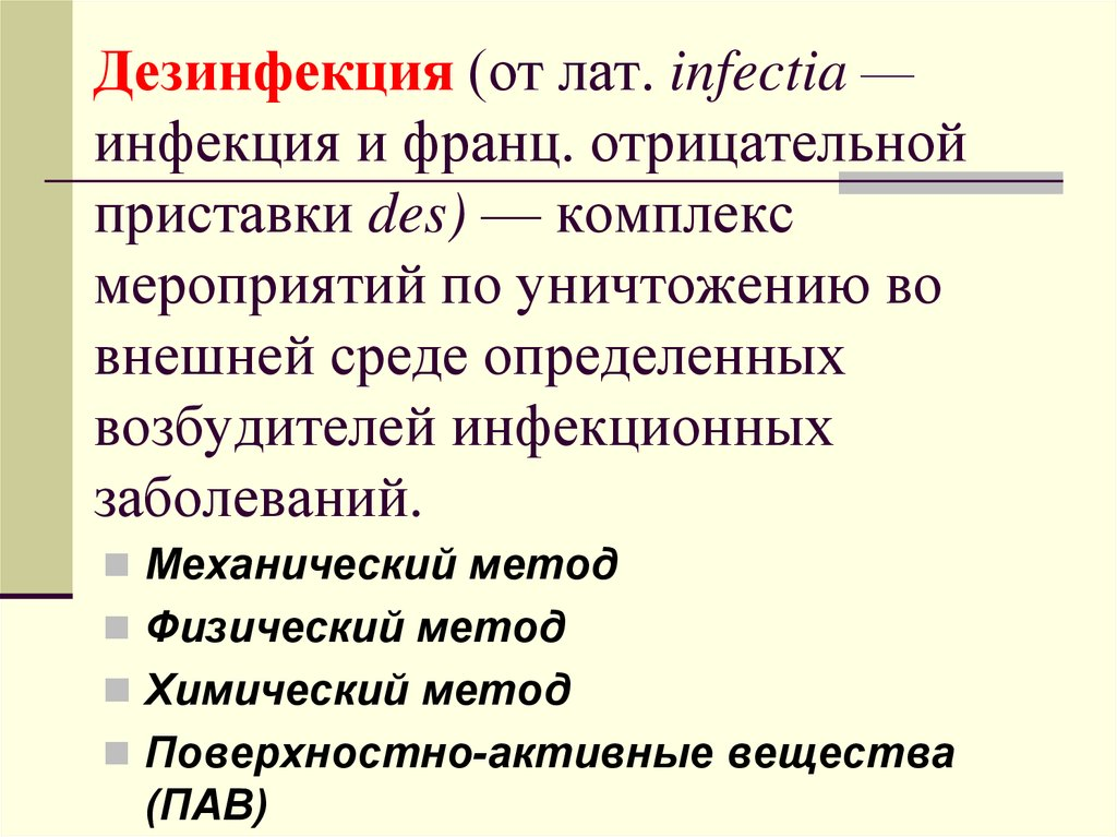 Дезинфекция (от лат. infectia — инфекция и франц. отрицательной приставки des) — комплекс мероприятий по уничтожению во внешней среде определен