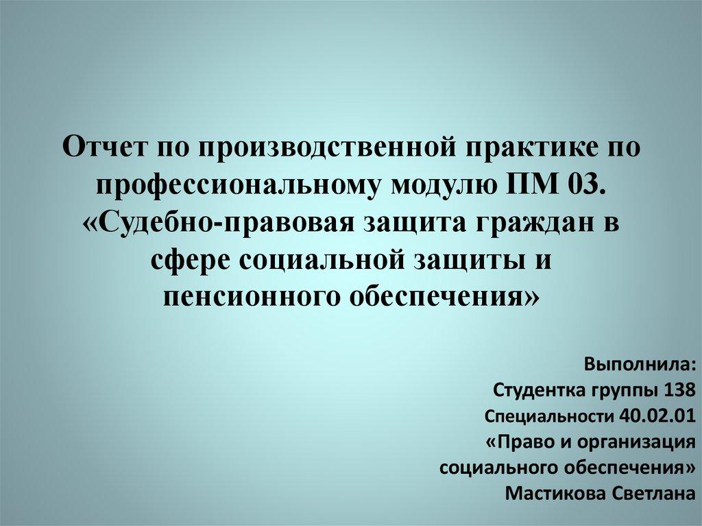 удебно правовая защита граждан в сфере социальной защиты и  Отчет по производственной практике по профессиональному модулю ПМ 03 Судебно правовая защита граждан
