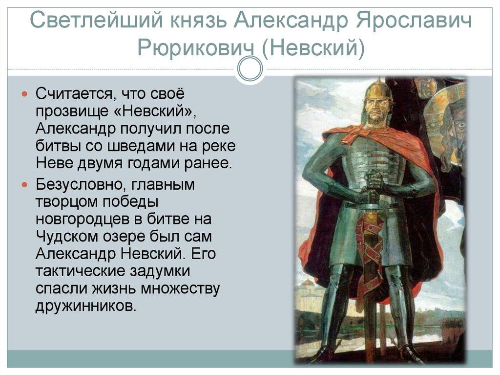 выбор для александр невский биография и правление как елка