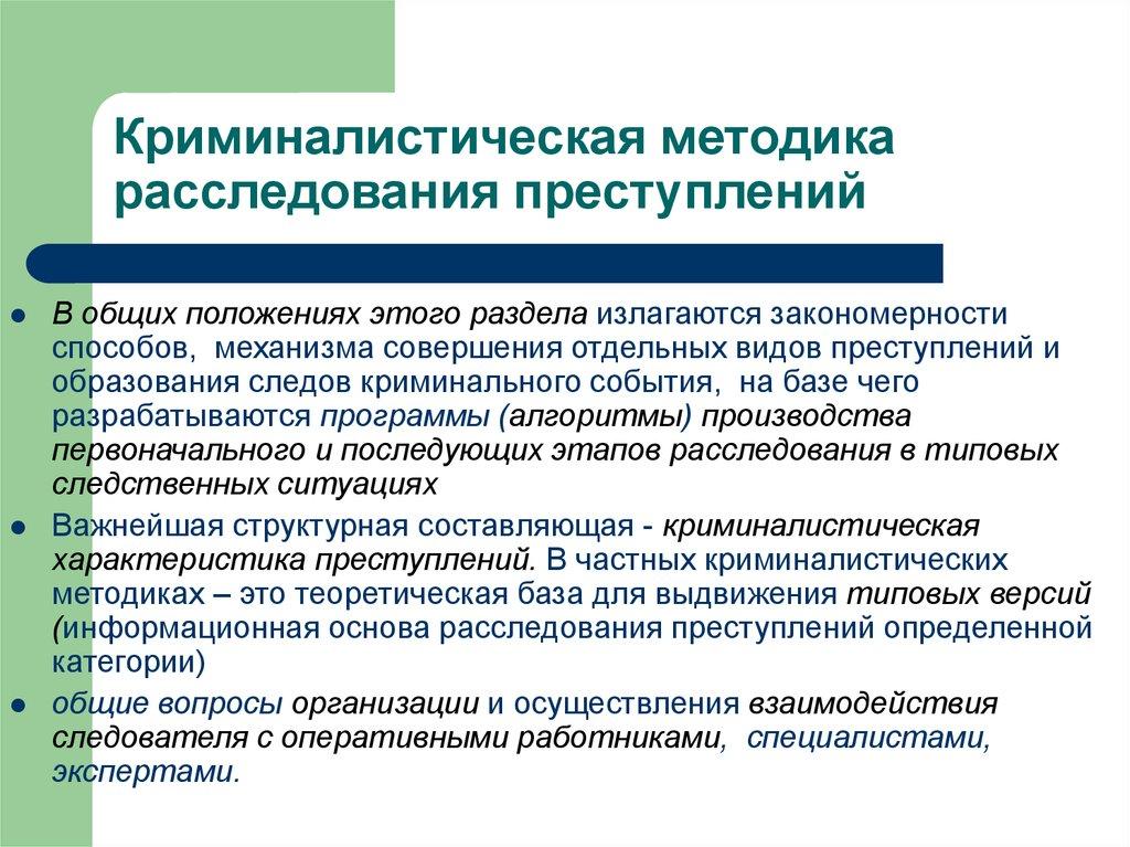 Методика расследования отдельных видов преступлений шпаргалка