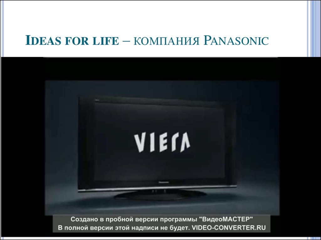 Ideas for life – компания Panasonic