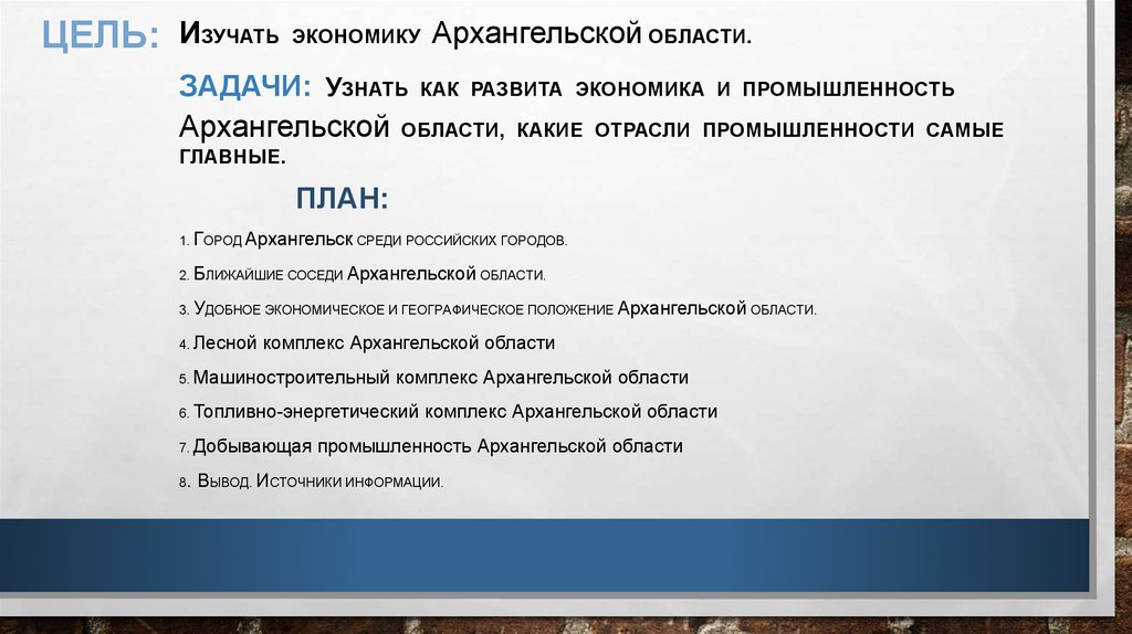 Доклад экономика архангельской области 5712