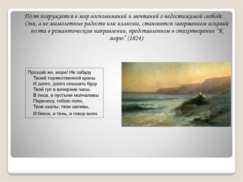 главные строки стихотворения к морю