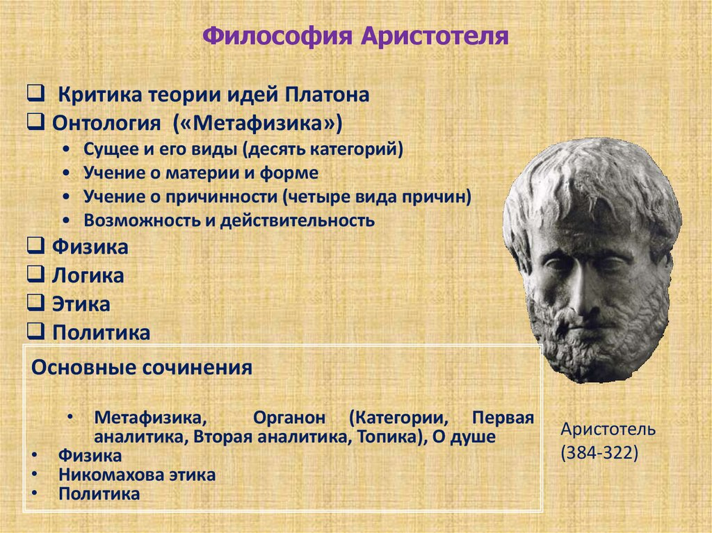 a look into aristotle philosophy about reach one ultimate unified goal Socrates (/ ˈ s ɒ k r ə t iː z / ancient greek: σωκρᾰ́της, translit sōkrátēs, [sɔːkrátɛːs] c 470 - 399 bc) was a classical greek philosopher credited as one of the founders of western philosophy, and as being the first moral philosopher, of the western ethical tradition of thought.