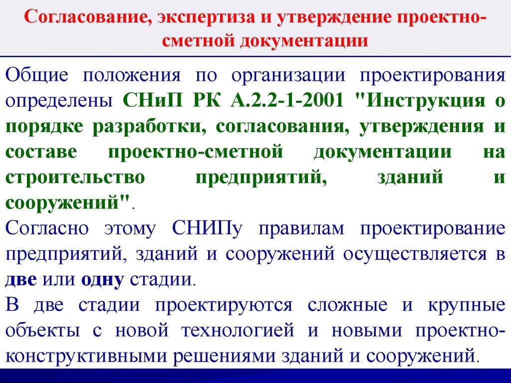 Стоимость изыскательских работ онлайн скачать онлайн учебники 3 класс проверочные работы по русскому