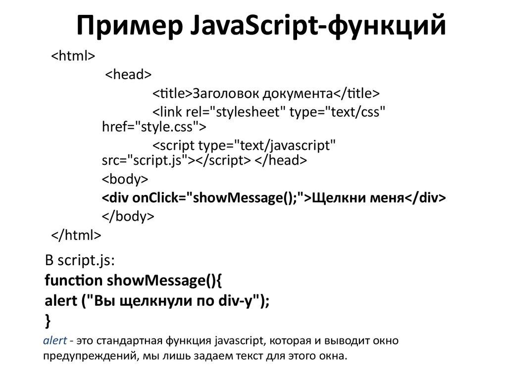 Javascript пример создания сайта продвижение сайта регион