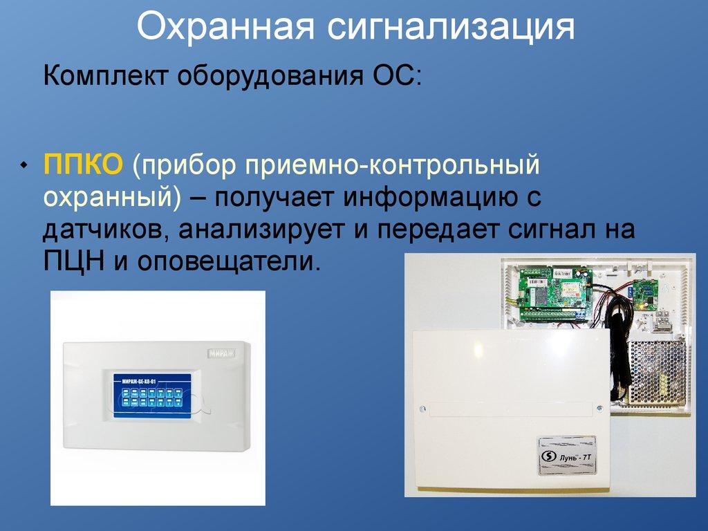 Холдинг Безопасности НЕВА презентация онлайн ППКО прибор приемно контрольный охранный получает информацию с датчиков анализирует и передает сигнал на ПЦН и оповещатели