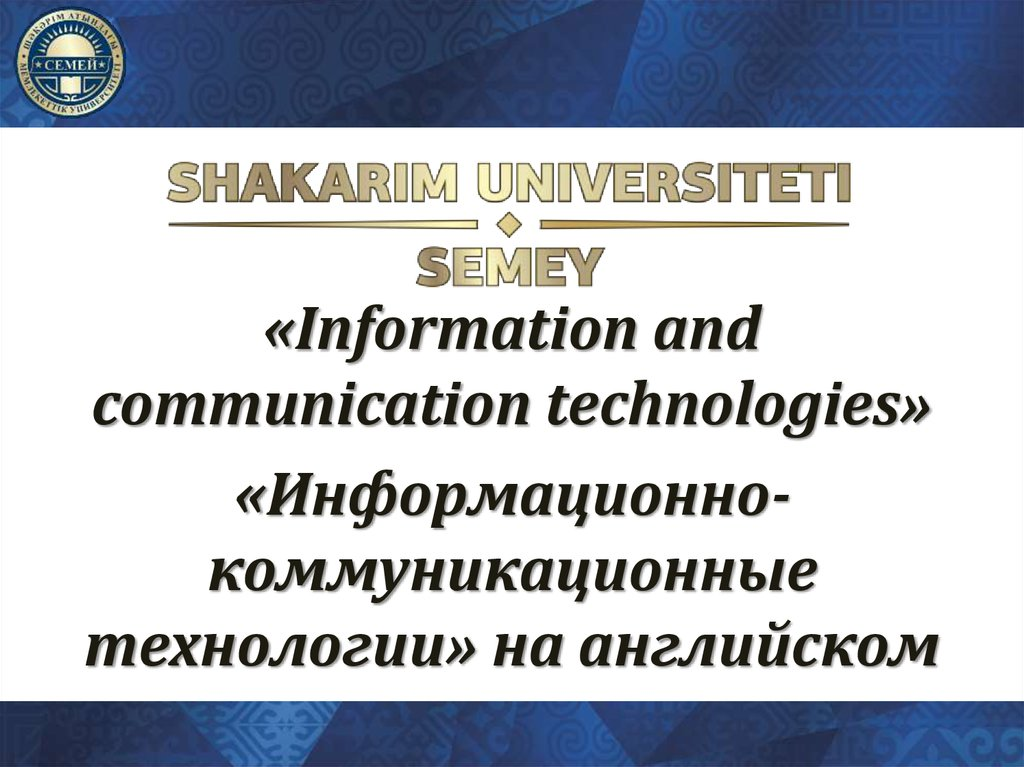 «Information and communication technologies»
