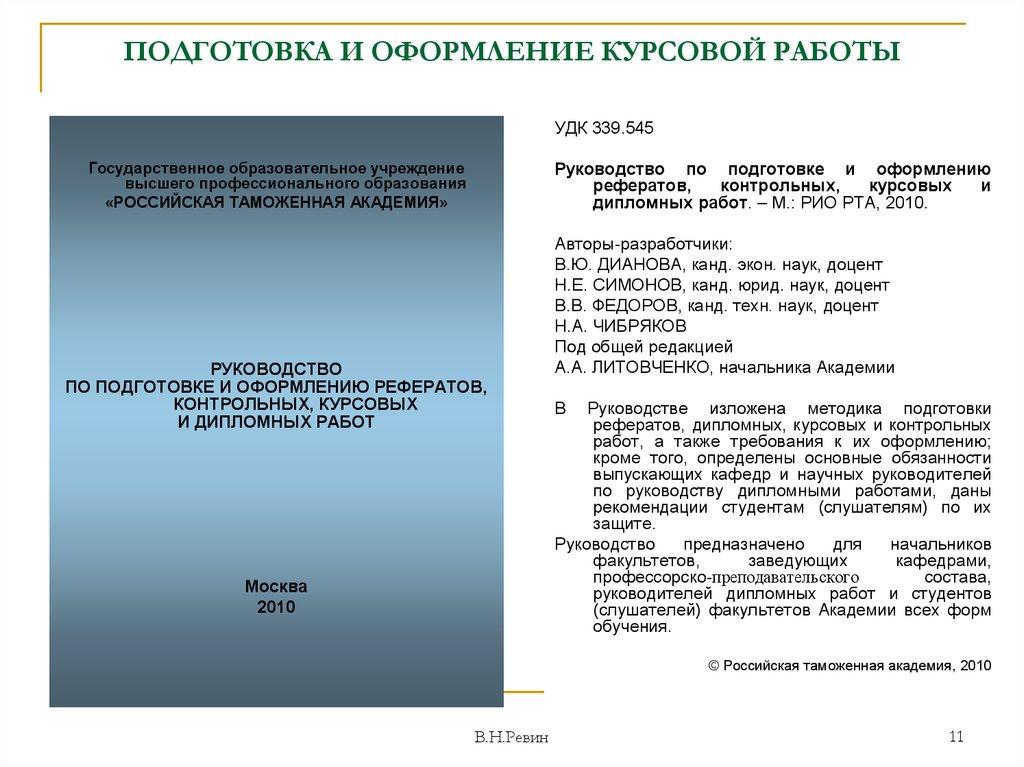 Таможенно тарифное регулирование дипломная работа 1459