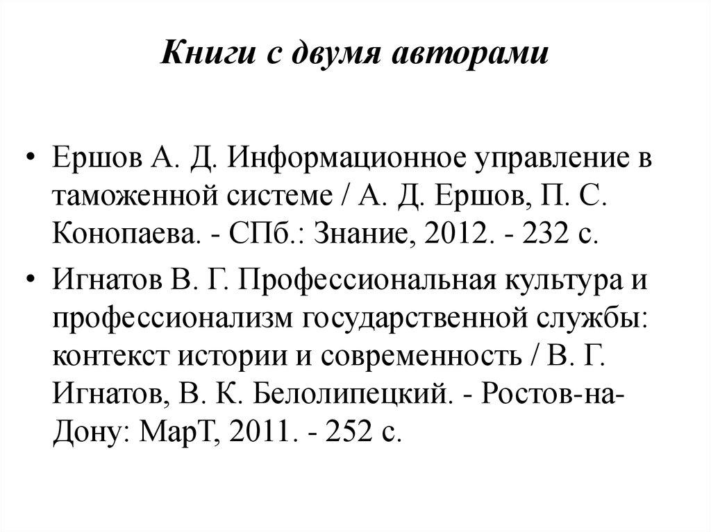 Актуальность темы дипломной работы в сфере юриспруденции  Актуальность темы Список литературы Книги с одним автором Книги с двумя авторами