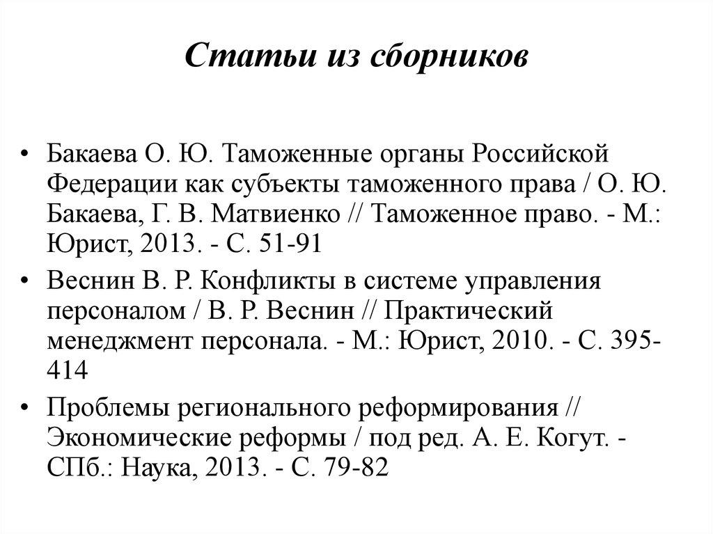 Актуальность темы дипломной работы в сфере юриспруденции   Статьи из сборников