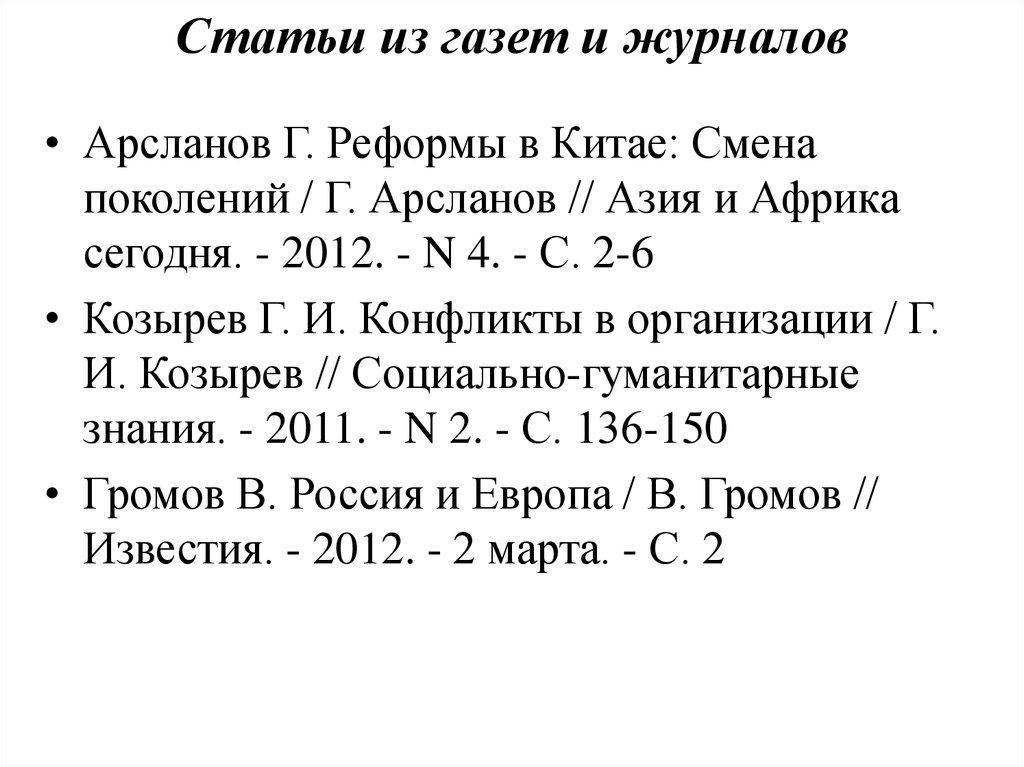 Актуальность темы дипломной работы в сфере юриспруденции   Статьи из газет и журналов