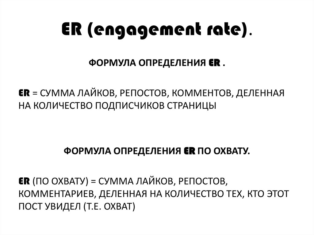 ER (engagement rate).