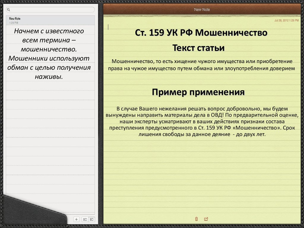 Ст 159 ч 2 ук рф