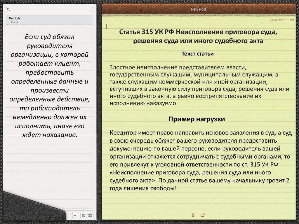ст.159 ук рф мошенничество в сфере его