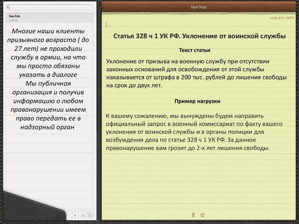 раз Статья 159 ч 2 ук рф знал ответ
