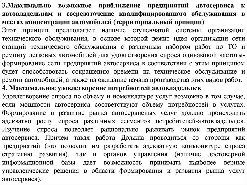Правовое обеспечение автосервиса сертификация лицензирование деятельности автосервиса сертификация егорьевск