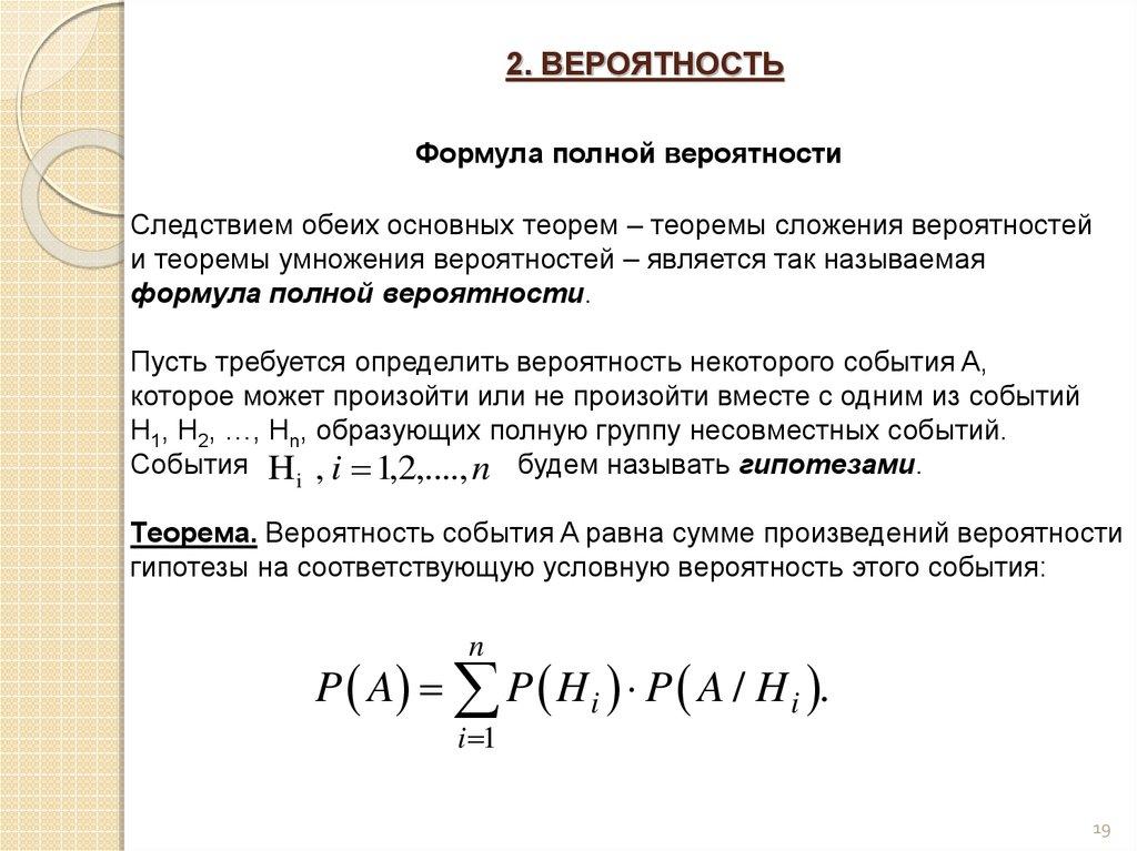 Решебникишпаргалки теории вероятности