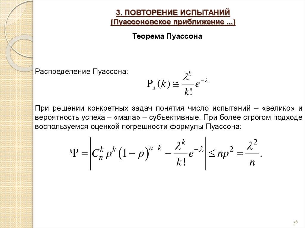 Распределение пуассона задачи решения задача на построение решением 8 класс