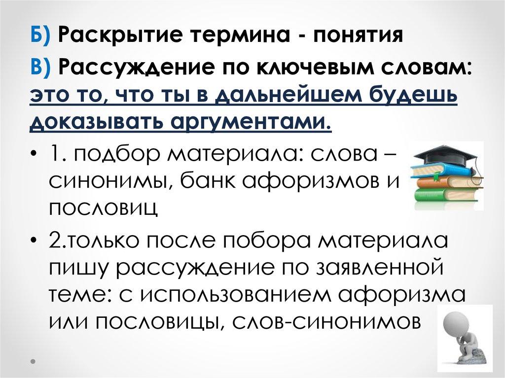 moya-lyubimaya-tsitata-sochinenie-6-klass