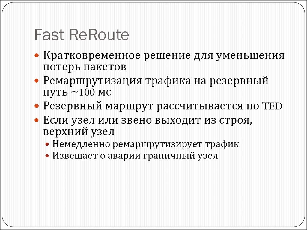 Fast ReRoute