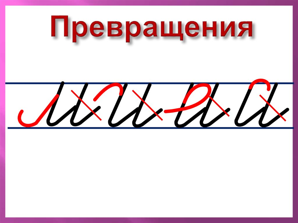 презентация знакомство с прописью илюхина
