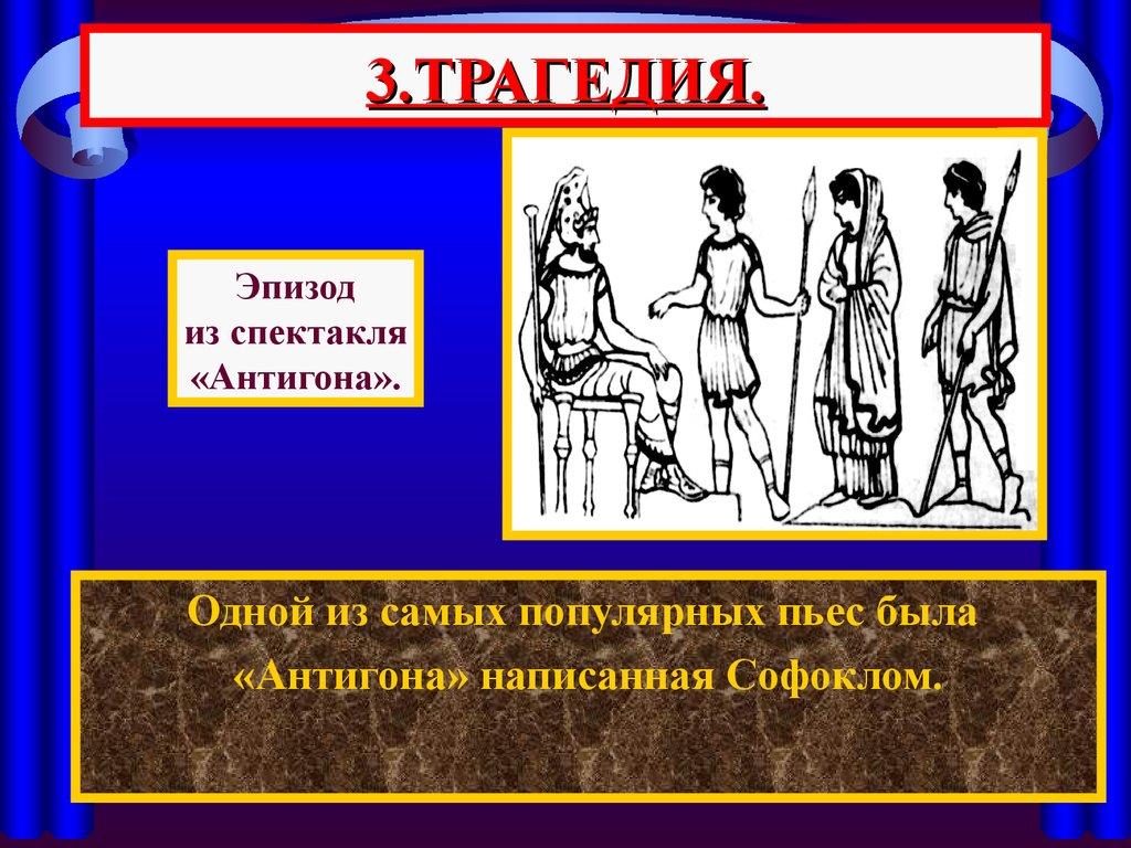 antigone pov