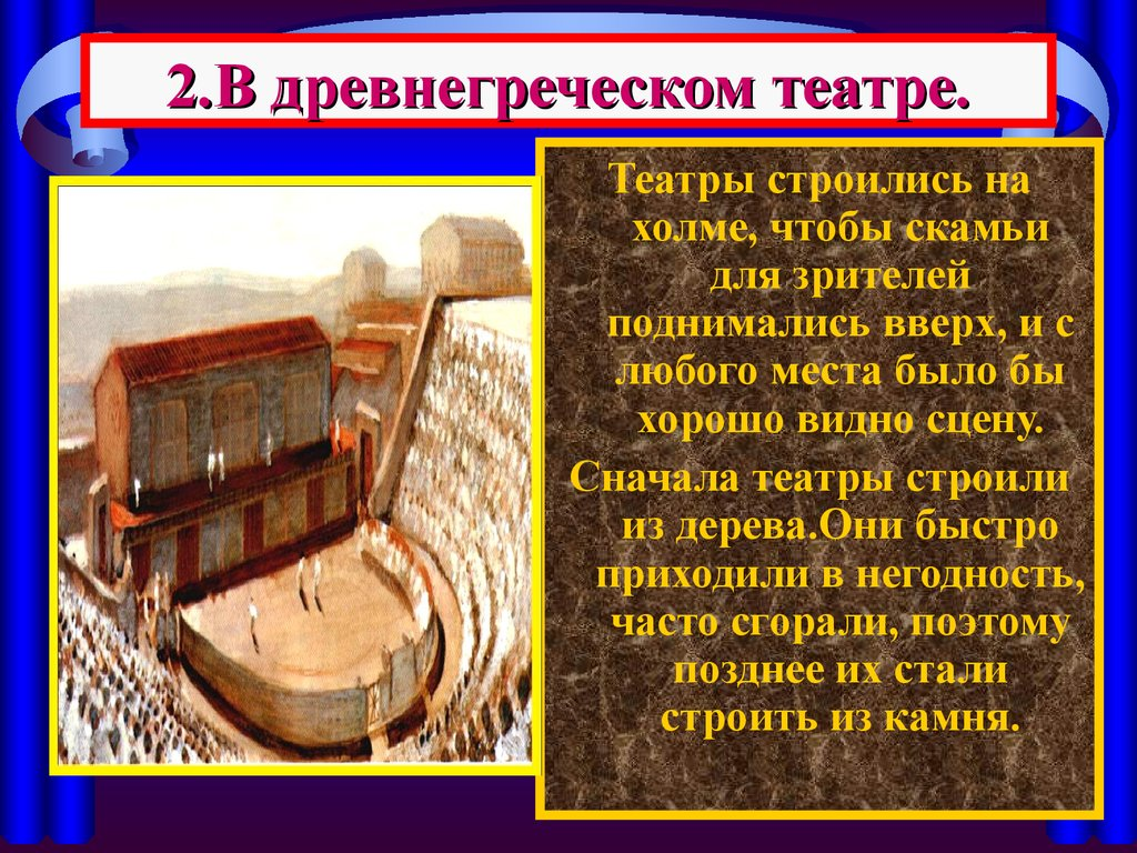 Отличия театра современного и древнегреческого