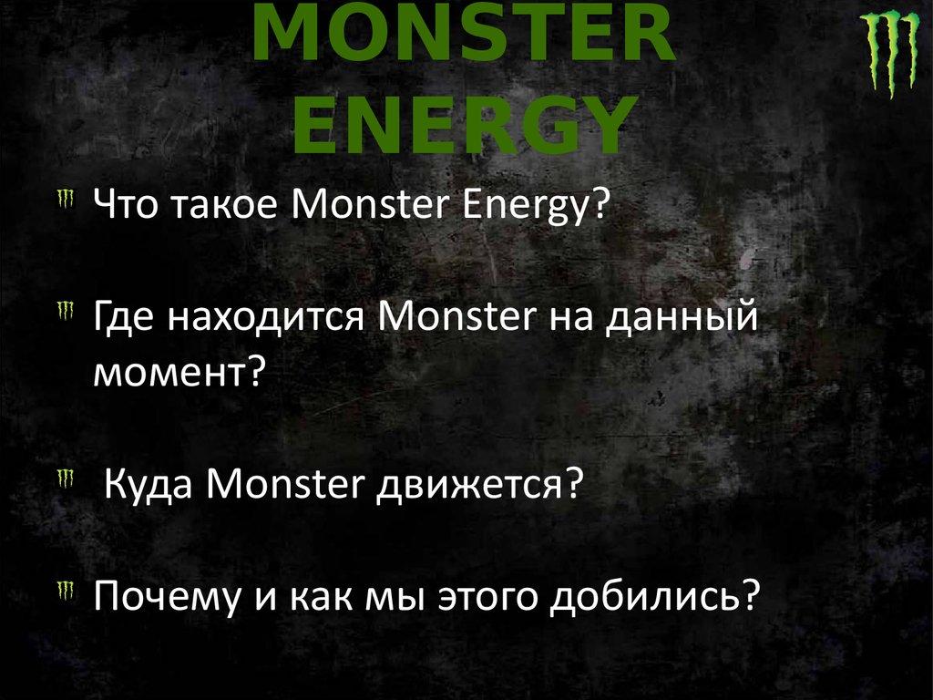 Что такое монстер