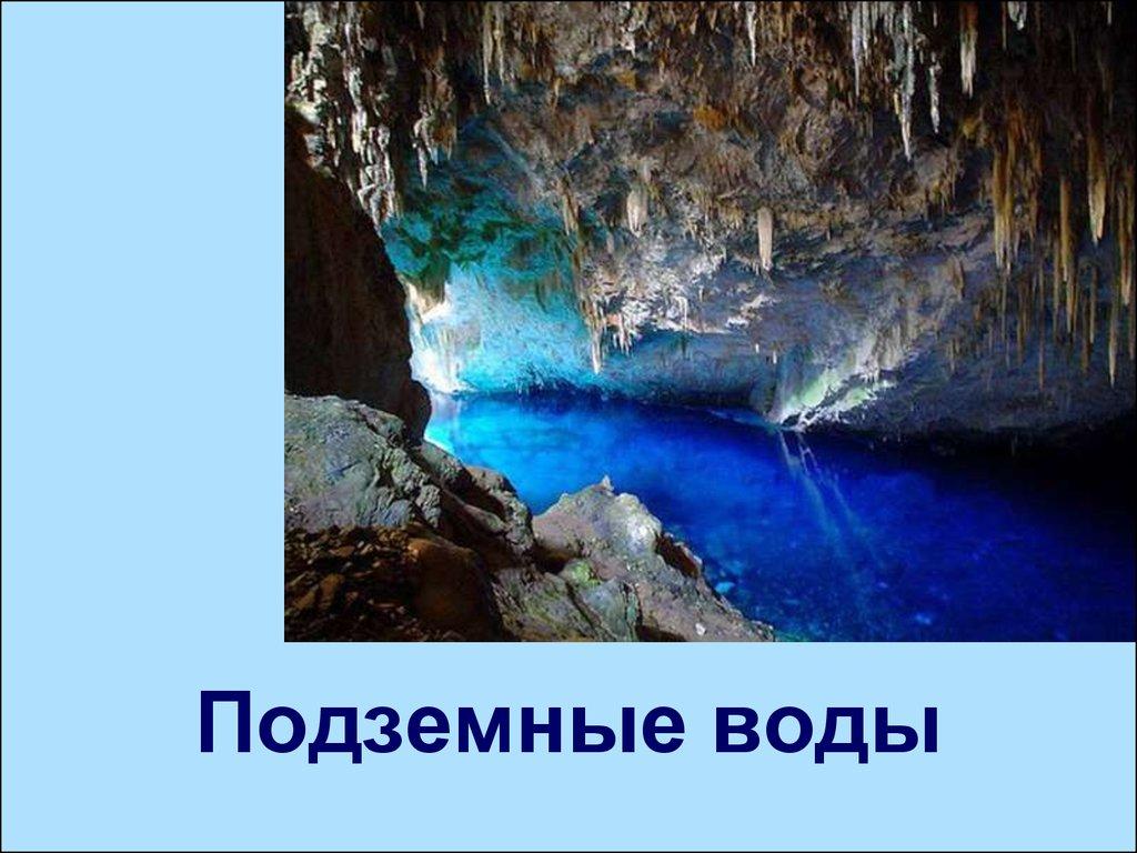 Подземные воды - online presentation