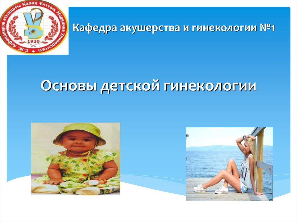 детская фотография основы