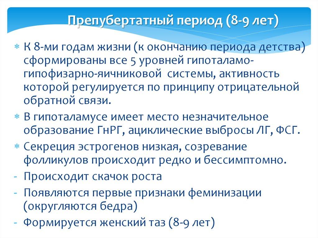 Препубертатный период (8-9 лет)