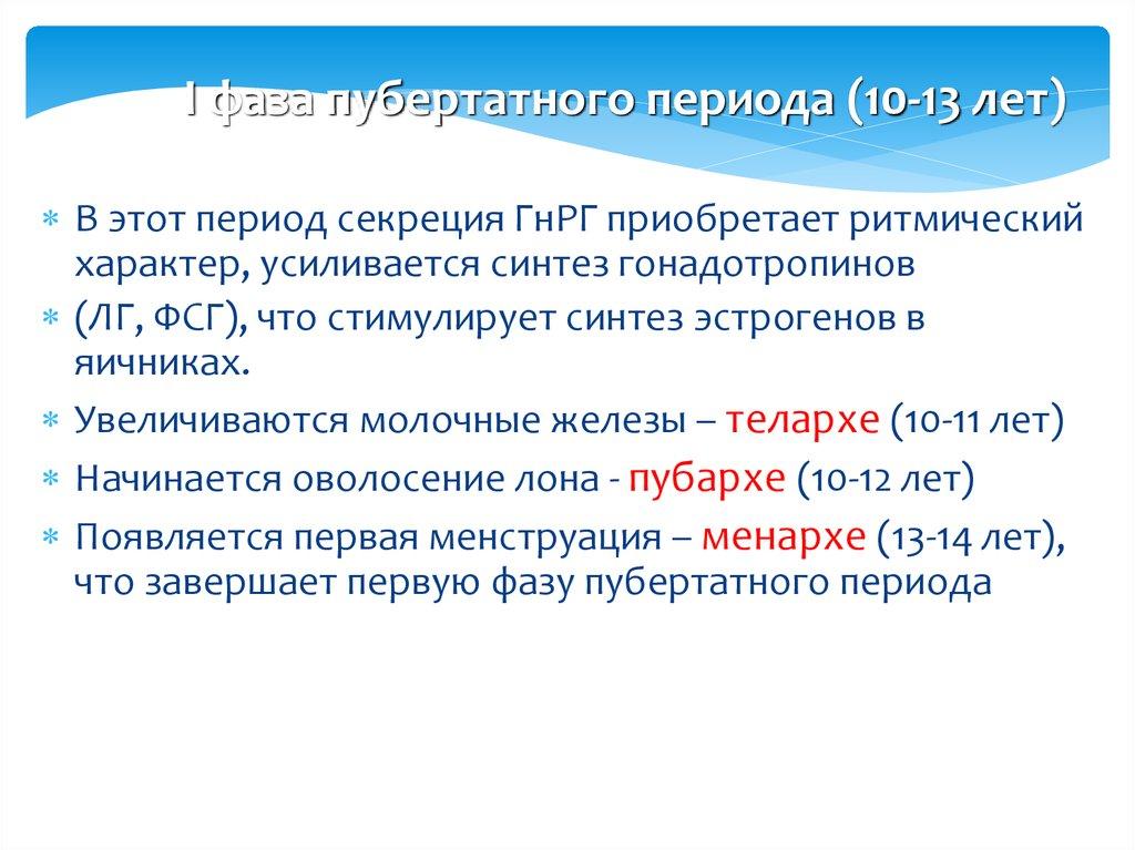 I фаза пубертатного периода (10-13 лет)