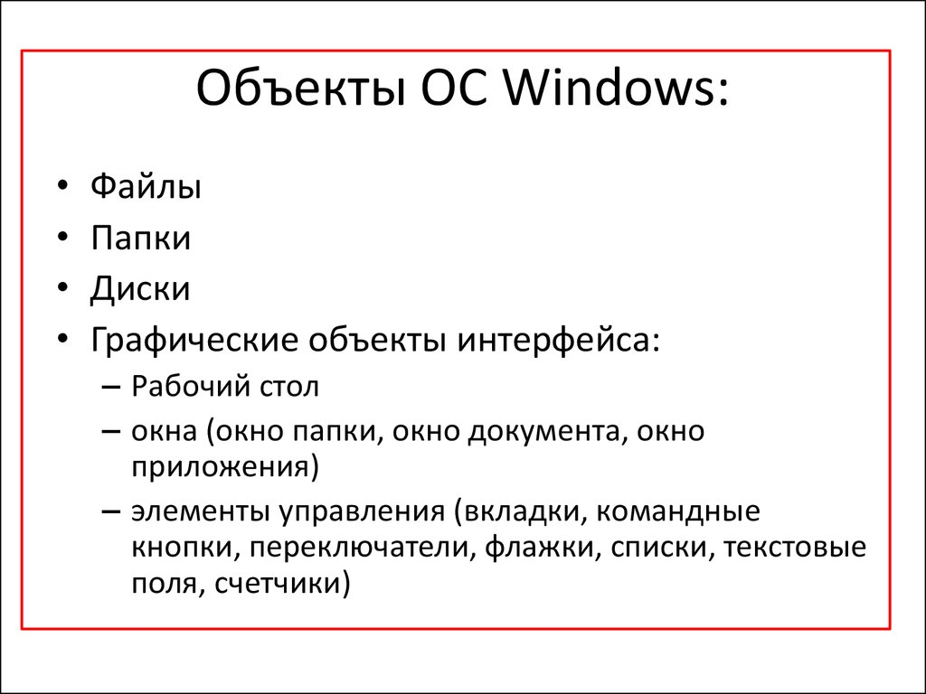 Объекты ОС Windows: