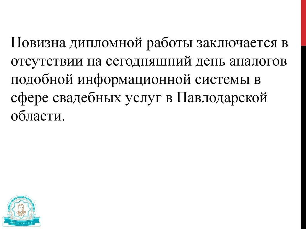 Разработка информационной системы для творческой студии ИП  Новизна дипломной работы заключается в отсутствии на сегодняшний день аналогов подобной информационной системы в сфере свадебных услуг в Павлодарской