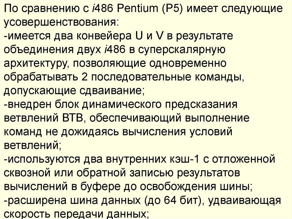 конвейер pentium