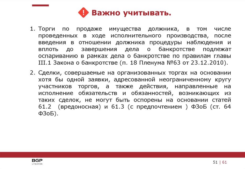 закон о банкротстве статья 61 3