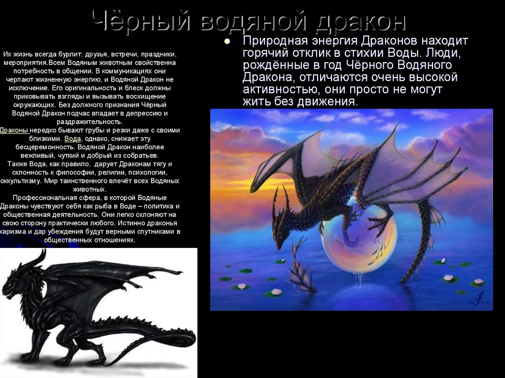 Стихи для драконов