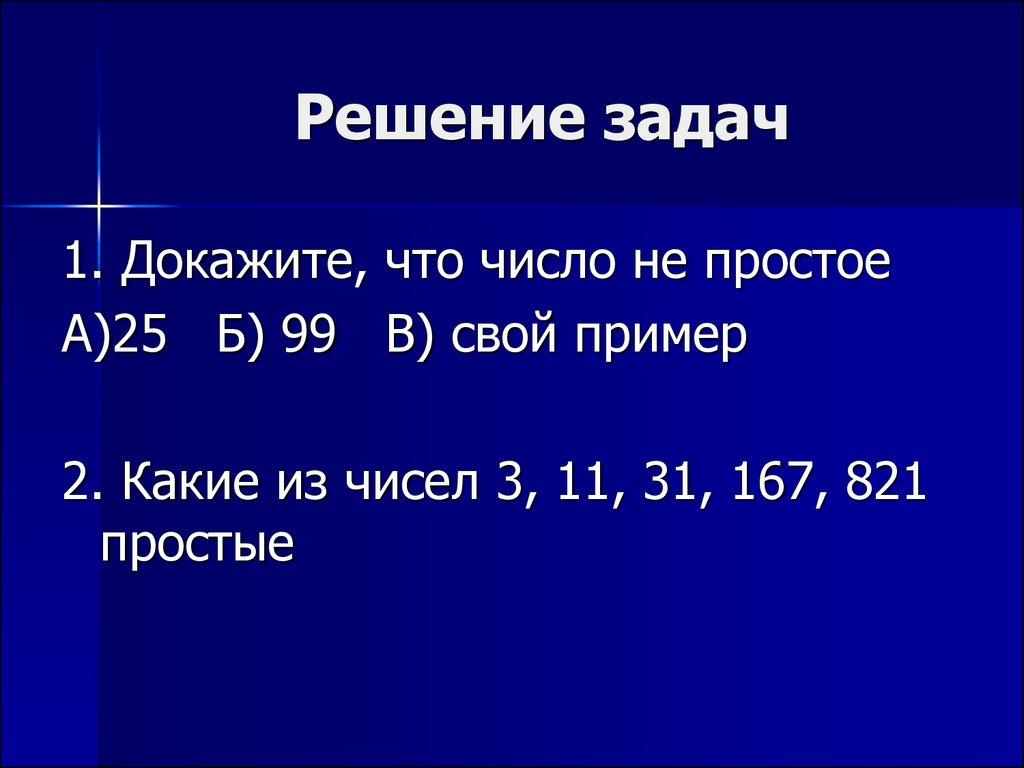 Решение задачи простые числа решение задач по кинематики уравнение траектории